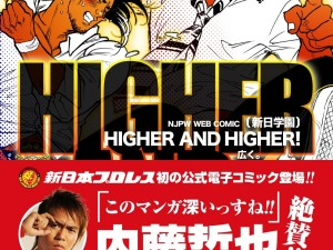 NJPW e-books コミック 「HIGHER AND HIGHER」