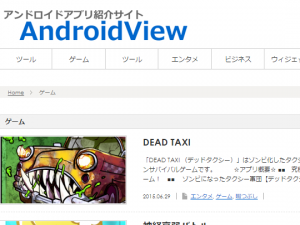 DEAD TAXI【デッドタクシー】 AndroidView様にて掲載